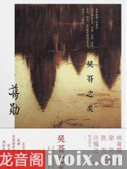 蒋勋:吴哥窟之美有声小说打包下载