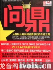 问鼎(官神)_峰哥播讲优发娱乐打包下载
