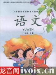 湘教版小学语文三年级上册课文朗读