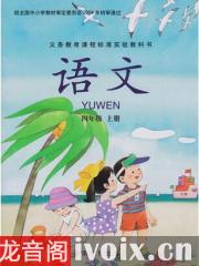 湘教版小学语文四年级上册课文朗读