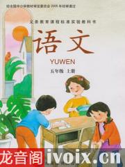 湘教版小学语文五年级上册课文朗读