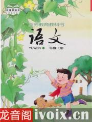 湘教版小学语文一年级上册课文朗读