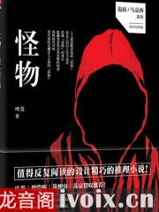 【首发】叶莫_诡探马嘉西之怪物(夺命屋)有声小说打包下载