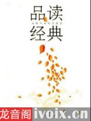 品读2012年7-12月有声小说打包下载