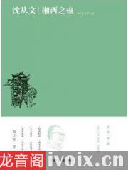 沈从文:湘西之蛊有声书