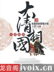 大清相国_袁礴版有声小说打包下载