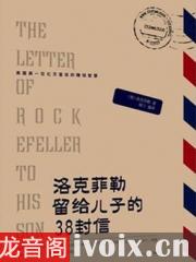 洛克菲勒写给儿子的30封信_完整版