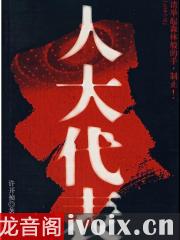 许开祯_人大代表有声小说打包下载