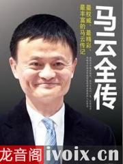 张燕_马云全传有声书