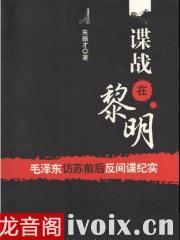 谍战在黎明:毛泽东访苏前后反间谍纪实_档案揭秘版有声书