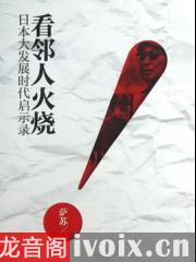 【首发】扶桑启示录_萨苏说事儿有声书