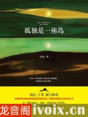 【首发】孤独是一座岛有声小说打包下载
