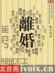 【首发】老舍_离婚有声小说打包下载
