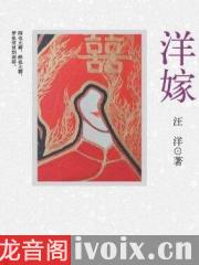 【首发】洋嫁_小茹播讲有声小说打包下载