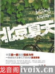 【首发】北京夏天有声小说打包下载