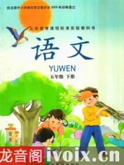 湘教版小学语文五年级下册课文朗读