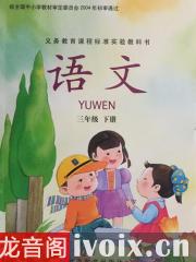 湘教版小学语文三年级下册课文朗读