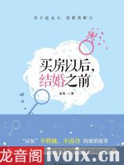 【首发】买房以后结婚之前_小茹播讲有声小说打包下载