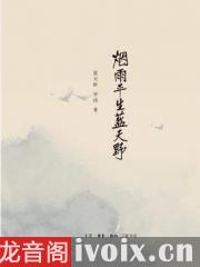 【首发】烟雨平生蓝天野有声书