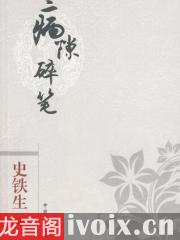 史铁生_病隙碎笔有声小说打包下载