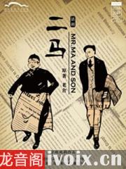 【首发】老舍_二马_陈彬播讲有声小说打包下载