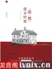 【首发】泫然谋杀档案之李氏山庄谋杀案有声小说打包下载