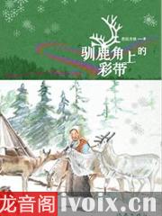【首发】驯鹿角上的彩带有声书