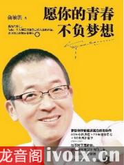 俞敏洪_愿你的青春不负梦想有声小说打包下载
