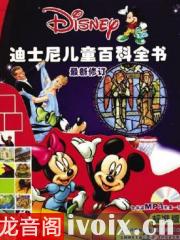 迪士尼儿童百科全书3历史与名人