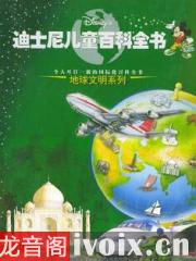 迪士尼儿童百科全书4绿色星球