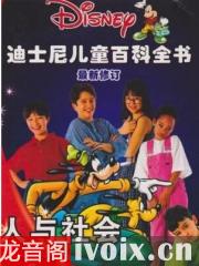 迪士尼儿童百科全书5人与社会