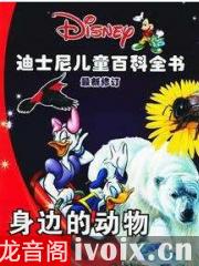 迪士尼儿童百科全书6身边的动物