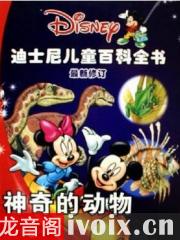 迪士尼儿童百科全书7神奇的动物
