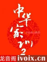 中华家训_百家讲坛有声书