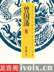 【首发】曾国藩_第3部_黑雨有声小说打包下载