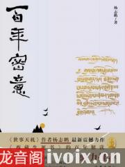 【首发】杨志鹏_百年密意有声小说打包下载
