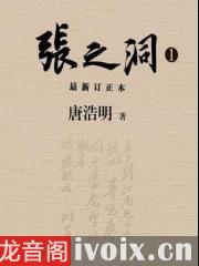 【首发】唐浩明_张之洞有声小说打包下载