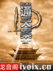 【首发】狄仁杰探案4通天案_陆建艺播讲有声小说打包下载