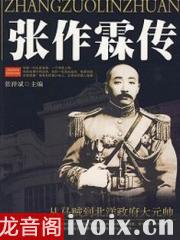 有声小说下载【首发】张作霖传奇_臧汝德播讲
