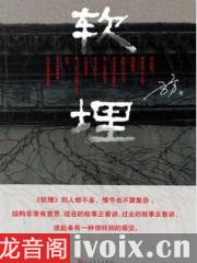 【首发】方方_软埋有声小说打包下载