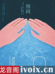 【首发】爱玛·多诺霍_房间有声小说打包下载