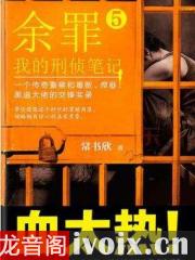 【首发】余罪5_旭东播讲有声小说打包下载
