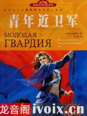 法捷耶夫_青年近卫军有声小说打包下载
