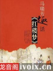 马瑞芳趣话红楼梦之贾府盛衰之谜有声小说打包下载