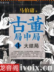 【首发】古董局中局4终结卷_大力播讲优发国际打包下载