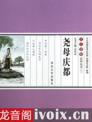 优发国际下载【首发】尧母传奇_刘兰芳评书