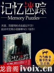 【首发】记忆迷踪有声小说打包下载