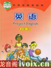 仁爱版初中英语_九年级下册_课文单词朗读
