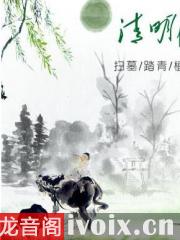 诗歌话清明_百家讲坛有声小说打包下载