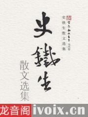 【首发】史铁生散文集_李野墨播讲有声小说打包下载